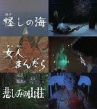 Nichiyo Kyofu Series Best Selection (Showa no Meisaku Library 52) Collector's DVD [HD Remastered Edition] (Japan Version)