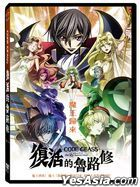 CODE GEASS Lelouch of the Re;surrection (2019) (DVD) (Taiwan Version)