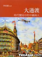 大過渡 -- 時代變局中的中國商人