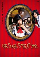 Harahara Nanoka.  (DVD) (Special Edition) (Japan Version)