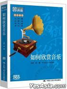 Ru He Xin Shang Yin Le (DVD) (China Version)