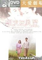 A Beautiful Future (DVD) (End) (Taiwan Version)
