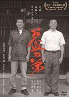 Obon no Otouto  (Japan Version)