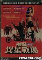 Planet Terror (DVD) (2-Disc Edition) (Taiwan Version)