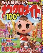 Motto Tokitai Nankuro Mate Tokusen 100 Mon 16