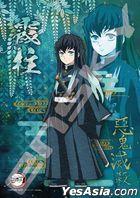 Demon Slayer: Kimetsu no Yaiba : Mist Pillar (208塊砌圖) (208-053)