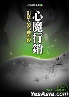 Xin Mo Xing Xiao -  Yin You Ren De Xin Li Shou Duan