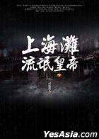 Shang Hai Tan Liu Mang Huang Di : Du Yue Sheng( Xia)