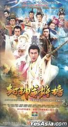 封神英雄榜 (H-DVD) (經濟版) (完) (中国版)