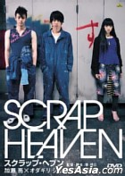 Scrap Heaven (Japan Version - English Subtitles)