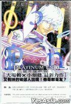 PLATINUM END  明日的天使  (Vol.3)