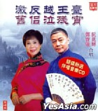 Ji Fan Yue Wang Tai  Jiu Lyu Qi Can Xiao