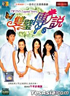 Twins Legend Story (DVD) (End) (Malaysia Version)