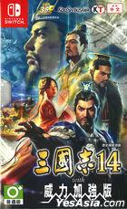 三國志 14 with 威力加強版 (亞洲中文版)