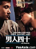 July Rhapsody (2002) (DVD) (2021 Reprint) (Hong Kong Version)