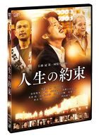 A Living Promise (DVD) (Normal Edition) (Japan Version)