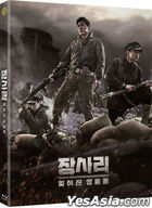 The Battle of Jangsari (Blu-ray) (Normal Edition) (Korea Version)