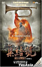 Assembly (DVD) (Hong Kong Version)