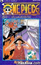 One Piece (Vol.10)