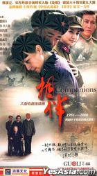 The Companions (H-DVD) (End) (China Version)