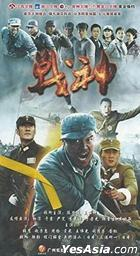 Zhan Shen (2014) (DVD) (Ep. 1-53) (End) (China Version)