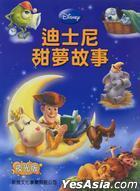 迪士尼甜夢故事