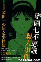 The New Kindaichi Files (Case File.4) The 7 Mysteries Of Fudo High School