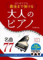 hajimete demo saigo made hikeru otona no piano meikiyoku nanajiyuunana hajimete demo saigo made hikeru otona no piano meikiyoku 77 kurashitsuku kara teiban no potsupusu made