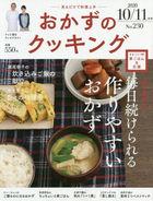 Okazu no Cooking 02151-11 2020