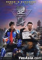 變身 (DVD) (台湾版)