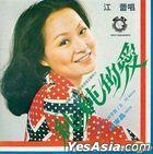 Chun Chun De Ai (Singapore Version)