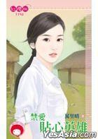 紅櫻桃 1190 - 禁愛貼心英雄