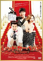 Red Carpet (DVD) (Japan Version)