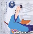 Meng Zi (Vol.1-2) (Hong Kong Version)