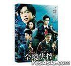 全境失控 (2020) (DVD) (台湾版)