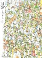 Nichijo no Blu-ray (Blu-ray) (Vol.4) (Special Edition) (Japan Version)