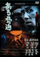 Aru Kyohaku  (DVD) (Japan Version)