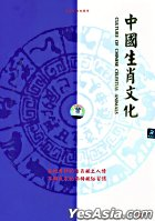 Culture Of Chinese Celestial Animals (DVD) (China Version)
