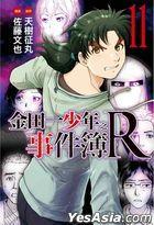 The Kindaichi Case Files R (Vol.11)