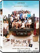 Long Long Time Ago 2 (2016) (DVD) (Taiwan Version)