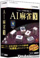 AI 麻雀 GOLD 3 For Windows (日本版)