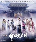 Movie Stage Set GOZEN (Blu-ray)(Japan Version)