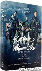 Tears On Fire Screenplay & Photobook