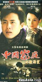 Zhong Guo Jia Ting Zhi Xin Ke Wang (DVD) (End) (China Version)