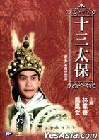 The Birth Of Stone Child (1962) (DVD) (Hong Kong Version)