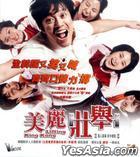 Lifting King Kong (VCD) (English Subtitled) (Hong Kong Version)