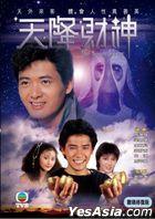 天降财神 (1982) (DVD) (1-20集) (完) (TVB剧集)