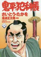 onihei hankachiyou 110 bunshiyun jidai komitsukusu