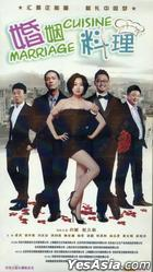 Cuisine Marriage (2014) (H-DVD) (Ep. 1-30) (End) (China Version)