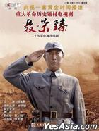 Nie Rong Zhen (DVD) (End) (China Version)